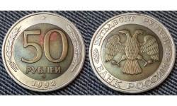 50 рублей биметалл 1992 г. ММД - №7