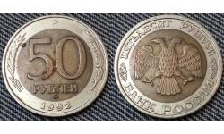50 рублей биметалл 1992 г. ММД - №8