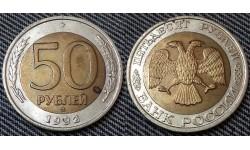 50 рублей биметалл 1992 г. ММД - №9
