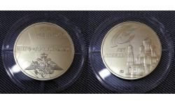 Жетон 75 лет Победы ММД - КВЦ Патриот, МВТФ Армия-2020