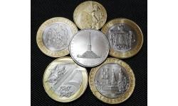Набор из 6 юбилейных монет России 2020 г. 10 и 5 рублей