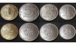 Набор из 4 монет РФ 2020 г. 1,2,5,10 рублей, регулярный чекан