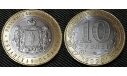 10 рублей биметалл 2020 г. Рязанская область