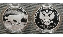 3 рубля 2020 г. Полярный волк - сохраним наш мир, серебро 925 пр.