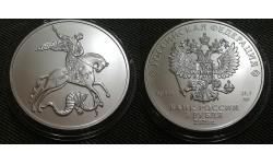 3 рубля 2020 г. Георгий Победоносец, серебро 999 пр. ММД