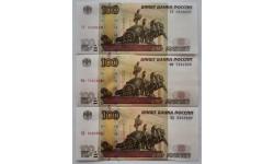 Банкноты 100 рублей 1997 г. экспериментальные серии - ФФ,УУ,ЦЦ - 3 шт.