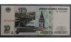 10 рублей 1997 г. Модификация 2001 года, пресс
