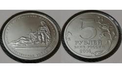 5 рублей 2014 г. ММД «Висло-Одерская операция» - полный раскол