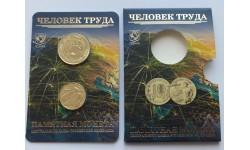 10 рублей 2020 г. Работник транспортной сферы с жетоном, в официальном буклете