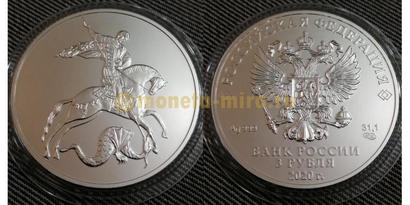3 рубля 2020 г. Георгий Победоносец, серебро 999 пр. СПМД