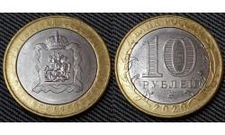 Брак 10 рублей 2020 г. Московская область - Двухсторонний непрочекан