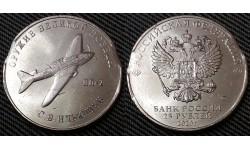 Брак 25 рублей 2020 г. ИЛ-2, Оружие Победы - Двойной выкус