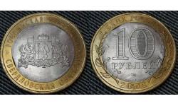 Брак 10 рублей 2008 г. Свердловская область - двойной выкус внутренней вставки