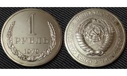 1 рубль СССР 1979 г.