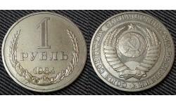 1 рубль СССР 1984 г. №2