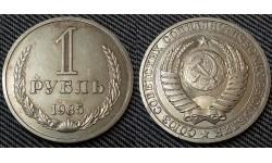 1 рубль СССР 1985 г. №2
