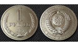 1 рубль СССР 1987 г.