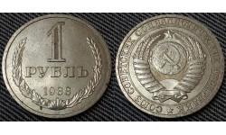 1 рубль СССР 1988 г. №2