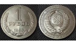 1 рубль СССР 1990 г. №1
