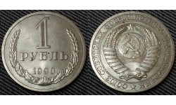 1 рубль СССР 1990 г. №2