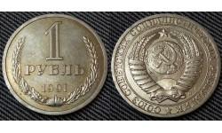 1 рубль СССР 1991 г. ЛМД №2