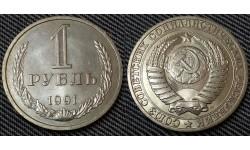 1 рубль СССР 1991 г. ММД №3