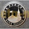 3 рубля 1994 г. Партизанское движение в ВОВ, в капсуле №1