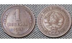 1 копейка СССР 1924 г. №1