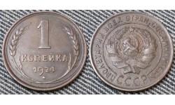 1 копейка СССР 1924 г. №2