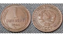 1 копейка СССР 1924 г. №3