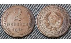 2 копейки СССР 1924 г. №1