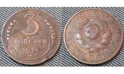 3 копейки СССР 1924 г. №2