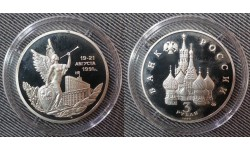 3 рубля 1992 г. Путч 19-21 августа 1991 г., proof с дефектом на поле
