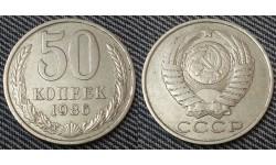 50 копеек СССР 1986 г. Ошибка на гурте вместо 1986 г, 1985 г