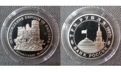 3 рубля 1995 г. Освобождение Кенигсберга, proof с дефектом на поле