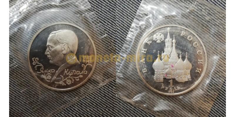 Монета 1 рубль 1992 года Янка Купала - пруф