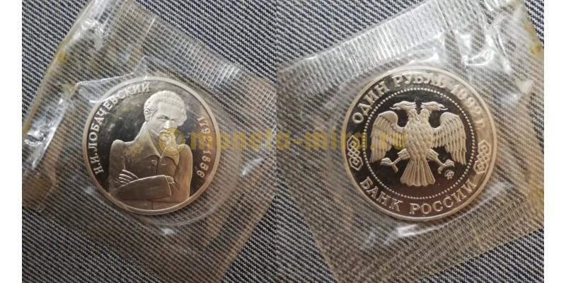Монета 1 рубль 1992 года Лобачевский пруф