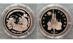 3 рубля 1992 г. 750 лет победы Невского на чудском озере, в капсуле №2