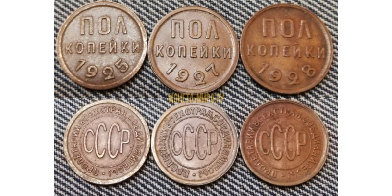 Набор из 3 монет полкопейки 1925, 1927, 1928 гг.