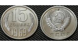 15 копеек СССР 1969 г.
