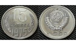 15 копеек СССР 1975 г.