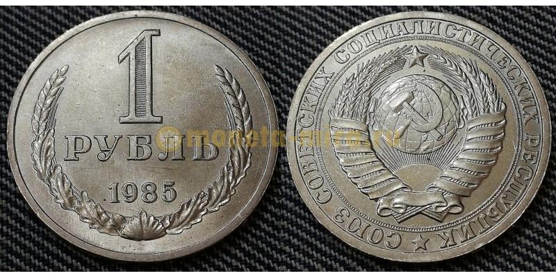 1 рубль СССР 1985 г. №1