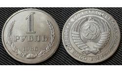 1 рубль СССР 1986 г. №1