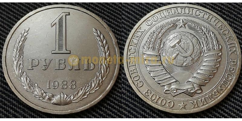 1 рубль СССР 1988 г. №1