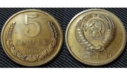 5 копеек СССР 1965 г. №1