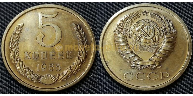 Монета 5 копеек СССР 1965 года