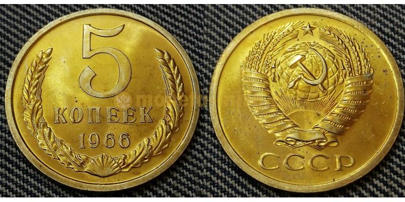 Монета 5 копеек СССР 1966 года