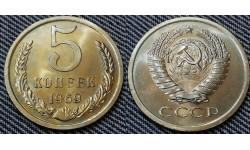 5 копеек СССР 1969 г. №1