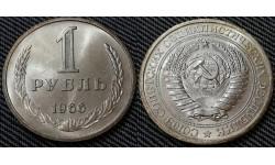 1 рубль СССР 1966 г.