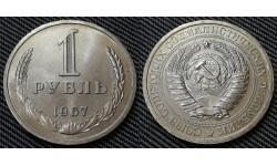 1 рубль СССР 1967 г.